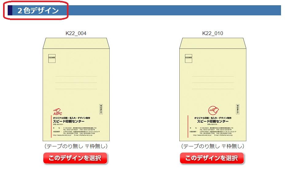 角2封筒・2色デザインテンプレートの選択