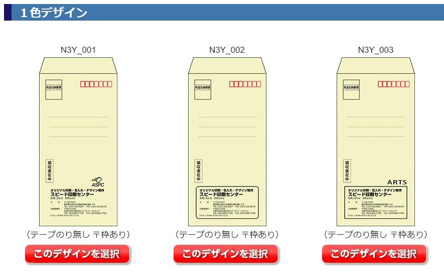 透けない長3封筒デザイン選択