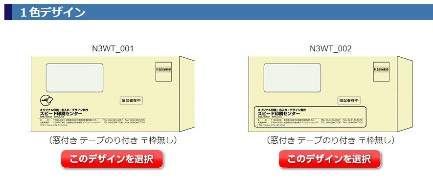 テープのり付き・窓付き長3封筒デザイン選択