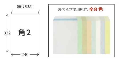 透けない角2封筒のサイズ・色