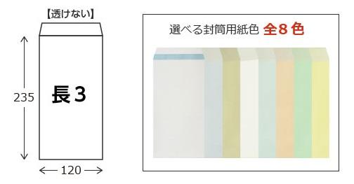 透けない長3封筒のサイズ・色