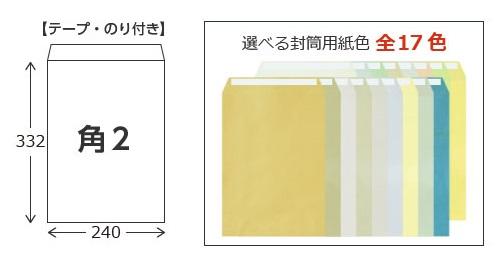 テープ・のり付き角2封筒のサイズ・色