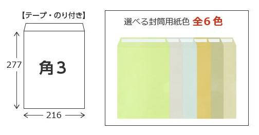 テープ・のり付き角3封筒のサイズ・色