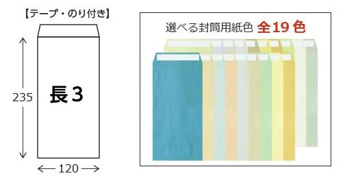 テープ・のり付き長3封筒のサイズ・色