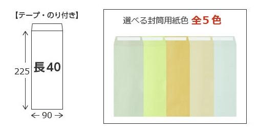 テープ・のり付き長40封筒のサイズ・色