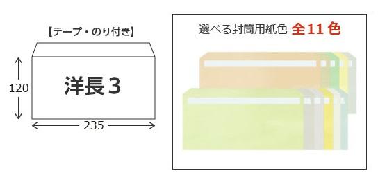テープ・のり付き洋長3封筒のサイズ・色