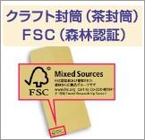 クラフト封筒(茶封筒)FSC(森林認証)
