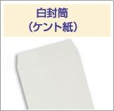 白封筒(ケント紙)