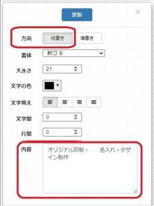 レイアウト調整・文字の方向や内容の変更