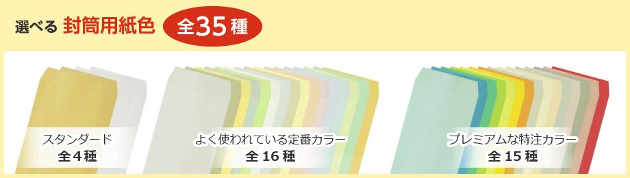 選べる封筒用紙色・全35種