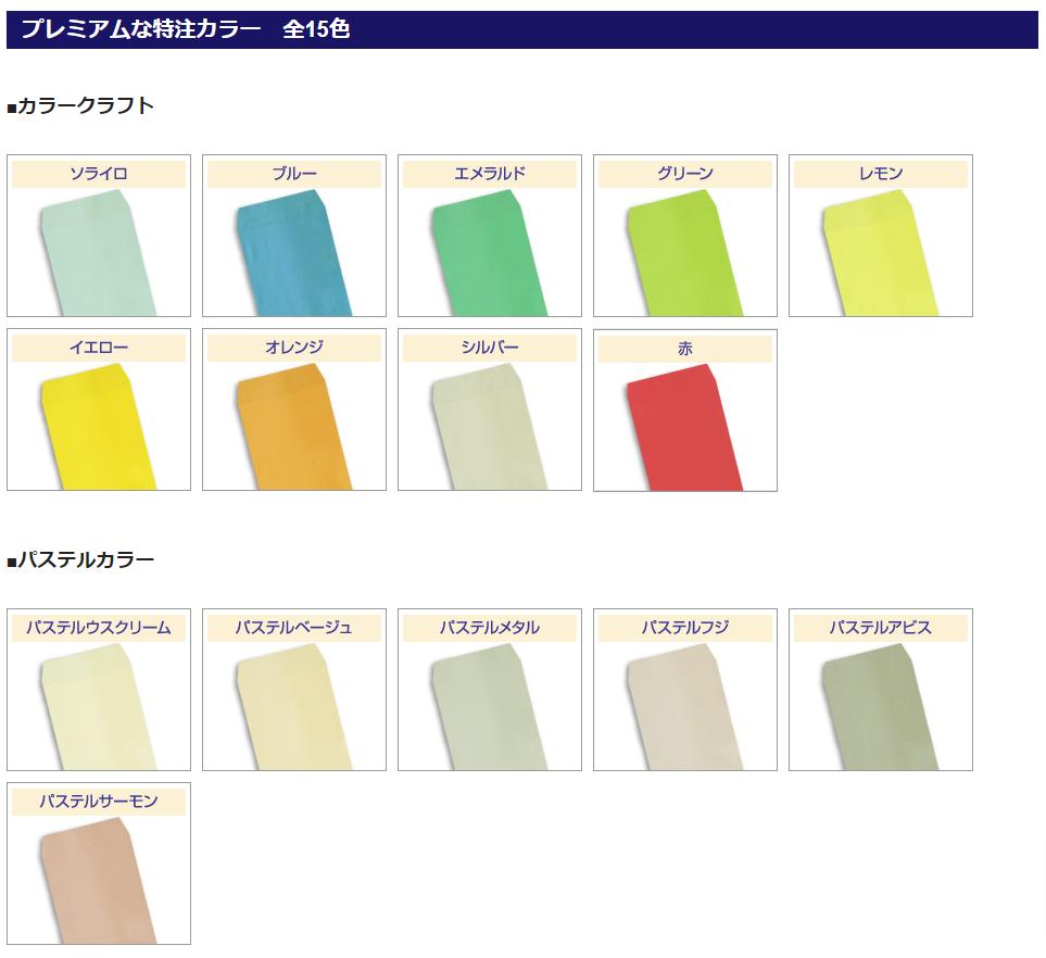 封筒の用紙色・特注カラー