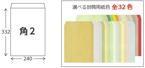 角2封筒のサイズ・色